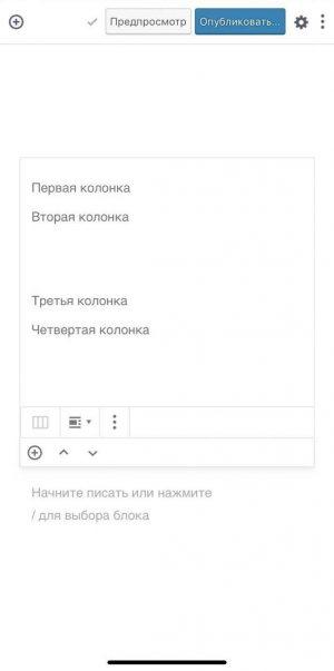 текстовые колонки