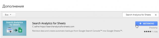 как установить дополнение Search Analytics for Sheets
