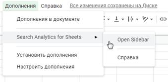 запуск дополнения Search Analytics for Sheets