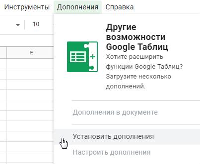 установка дополнения в google таблицах