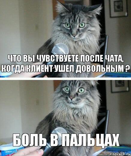 Мем про боль в пальцах от печати в чатах