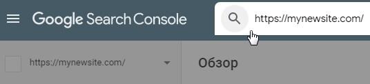 Проверка индексации страницы сайта в Google Search Console