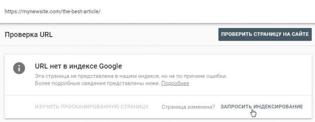 Как добавить сайт в поисковик Google