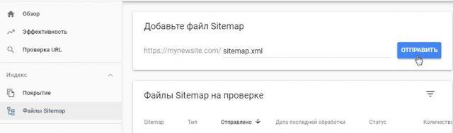 Как добавить sitemap.xml в Google Search Console