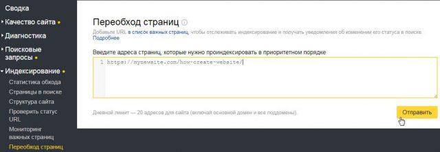 Как добавить страницы сайта в Яндекс