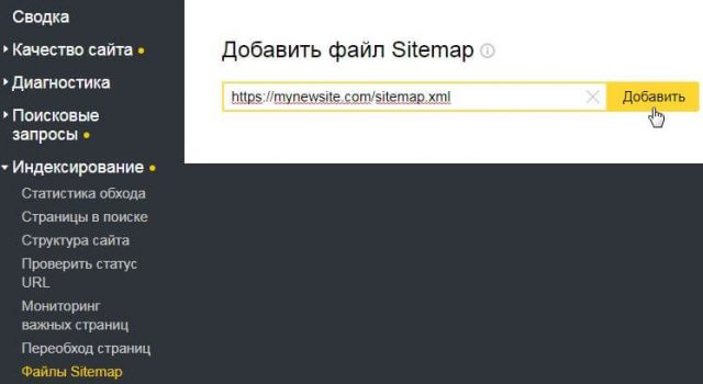 Как добавить sitemap.xml в Яндекс Вебмастер