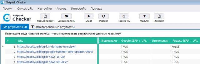 Проверка индексации страниц в Netpeak Checker