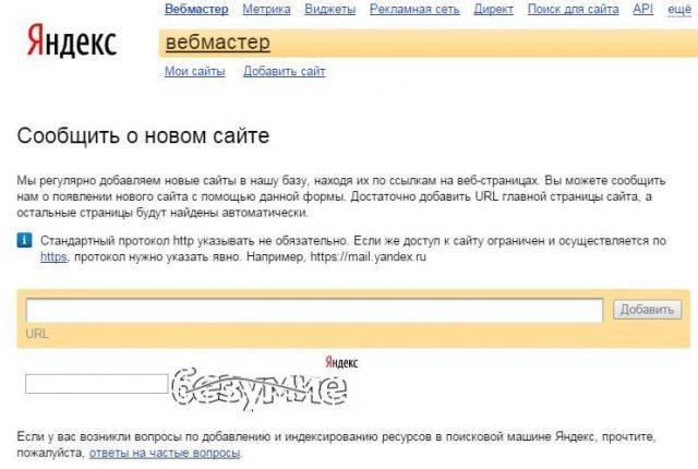 Инструмент Яндекс Add URL