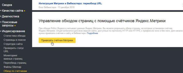 Как добавить страницы на индексацию при помощи Яндекс Метрики