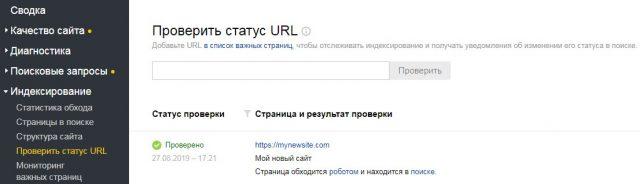 Как проверить индексацию сайта в Яндекс Вебмастер
