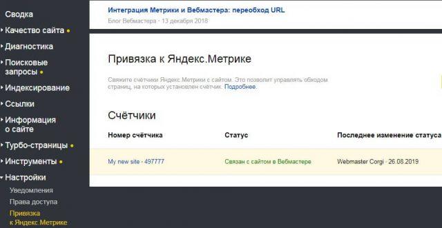 Привязка сайта к Яндекс Метрике