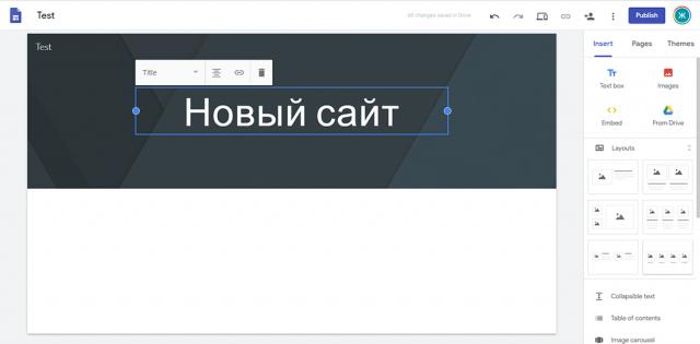 бесплатный конструктор веб сайтов Google Sites