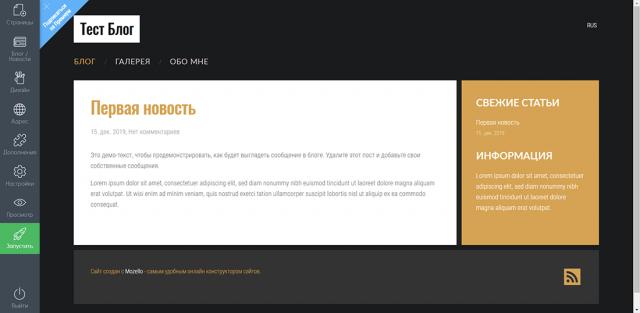 самый простой бесплатный конструктор сайтов Mozello