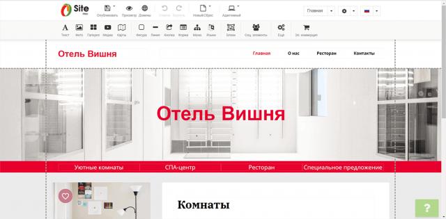 Лучший конструктор сайтов SitePro