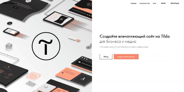 лучшие конструкторы сайтов обзор — Tilda Publishing