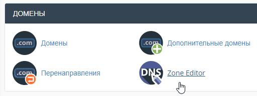 Zone Editor в cPanel