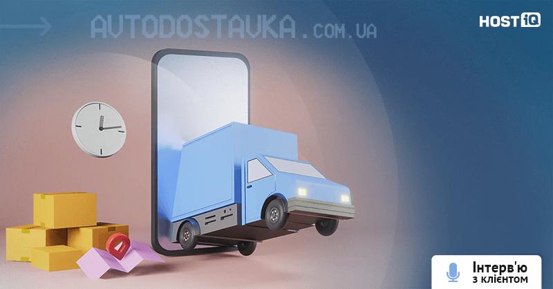 Бизнес клиента по автоперевозкам