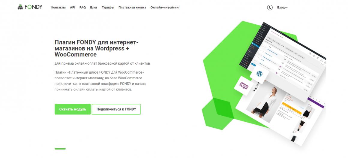 Плагин Fondy для магазинов на WordPress с WooCommerce