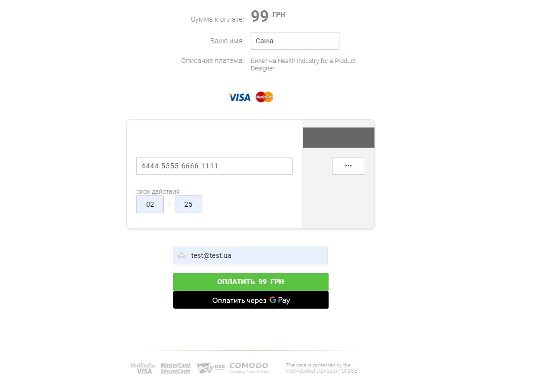 Как выглядит страница оплаты