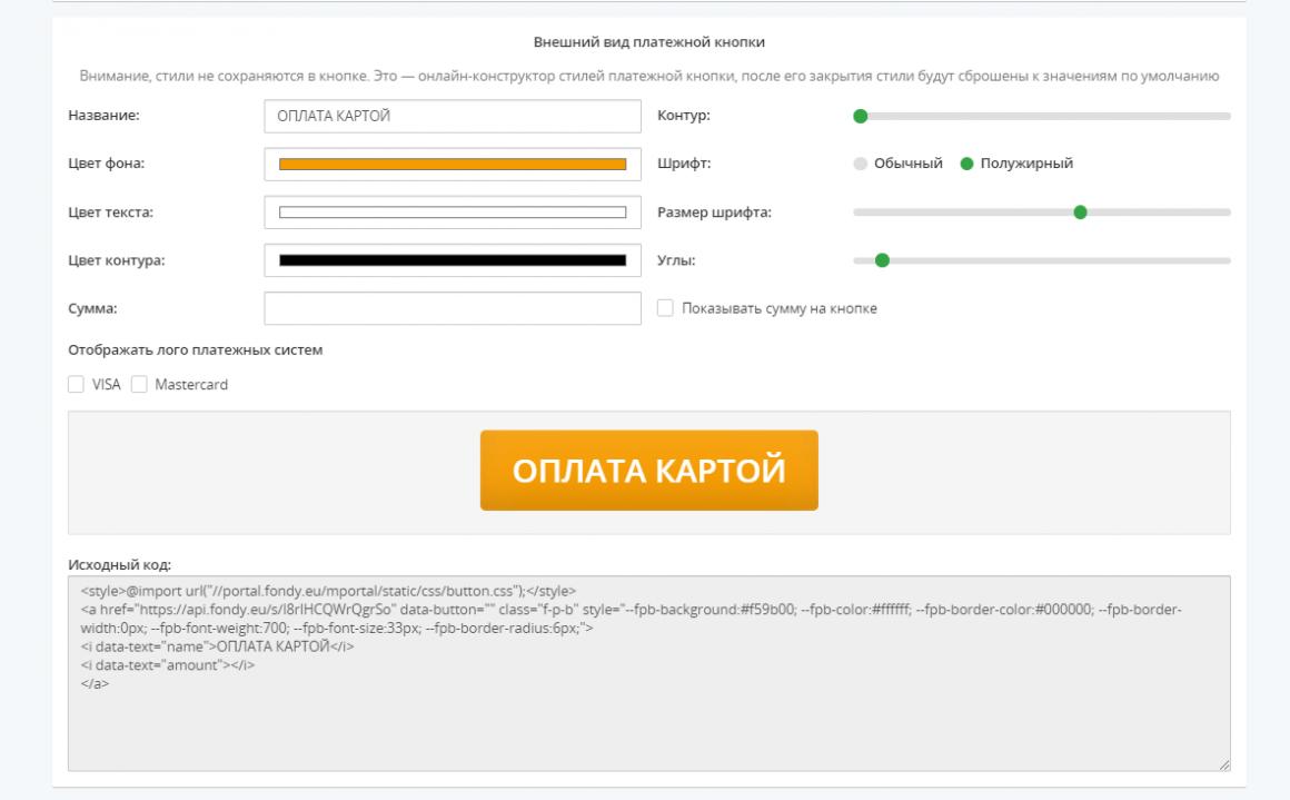 Кастомизация платежных кнопок с помощью генератора кнопок