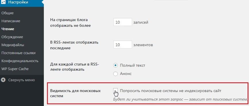 открытие сайта для индексации в WordPress