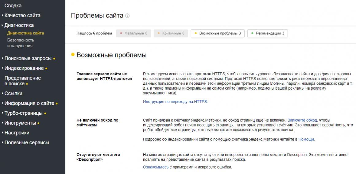 раздел диагностика сайта в яндекс вебмастере