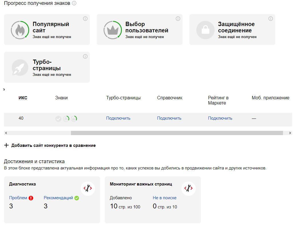 показатели качества в яндекс вебмастер