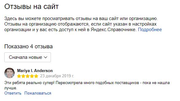 раздел отзывы в яндекс вебмастере