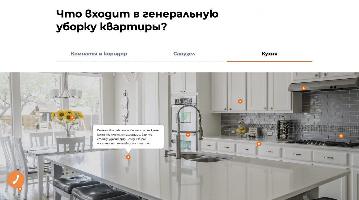 Сайт-визитка uborka24.com.ua