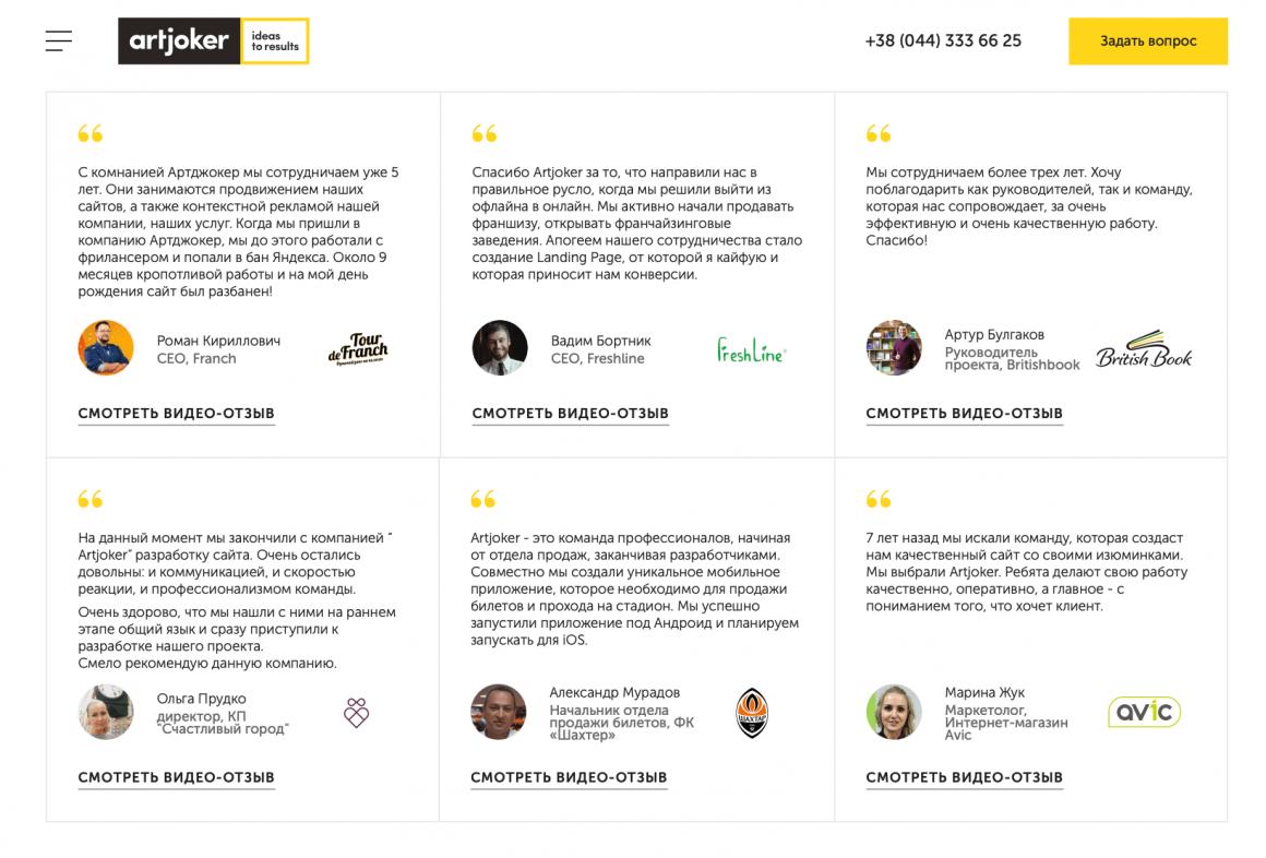 Сайт-визитка artjoker.ua