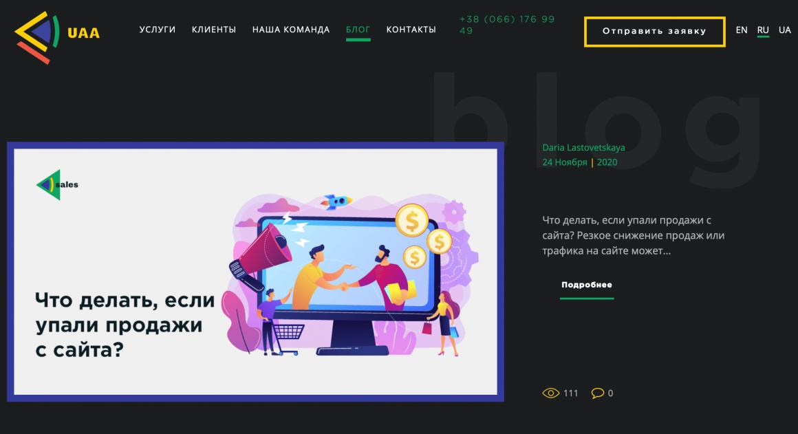 Сайт-визитка uaateam.agency