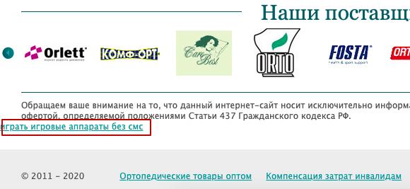 Ссылка на взломанном сайте