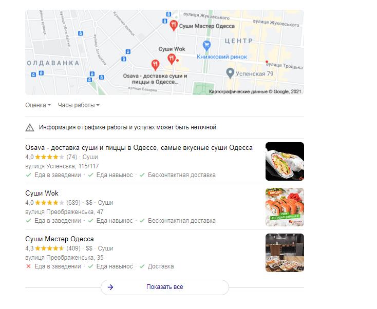 суши в Google Мой Бизнес