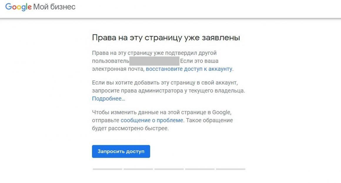подтверждение прав на страницу компании в Google My Business