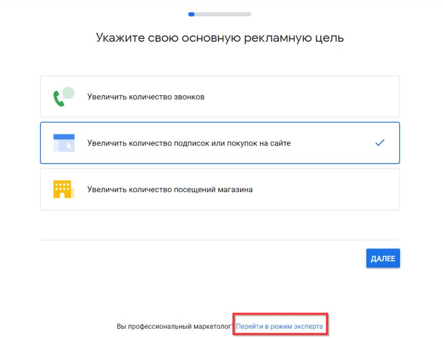 создание рекламы в Google Ads