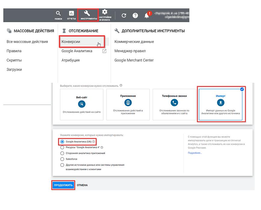 Импорт целей из Google Analytics в Google Ads