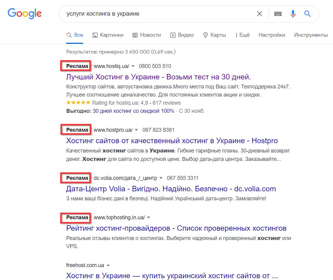 пример рекламных объявлений в поиске Google