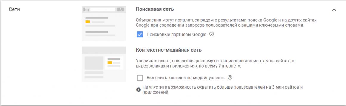 настройки поисковой кампании Google Ads