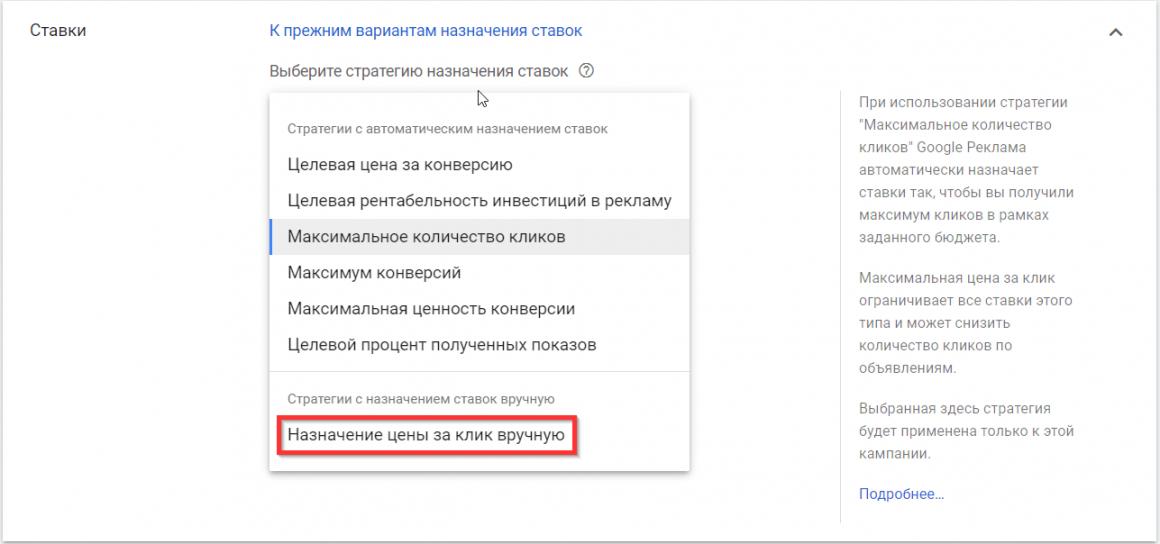 Настройка стратегии назначения ставок поисковой кампании Google Ads