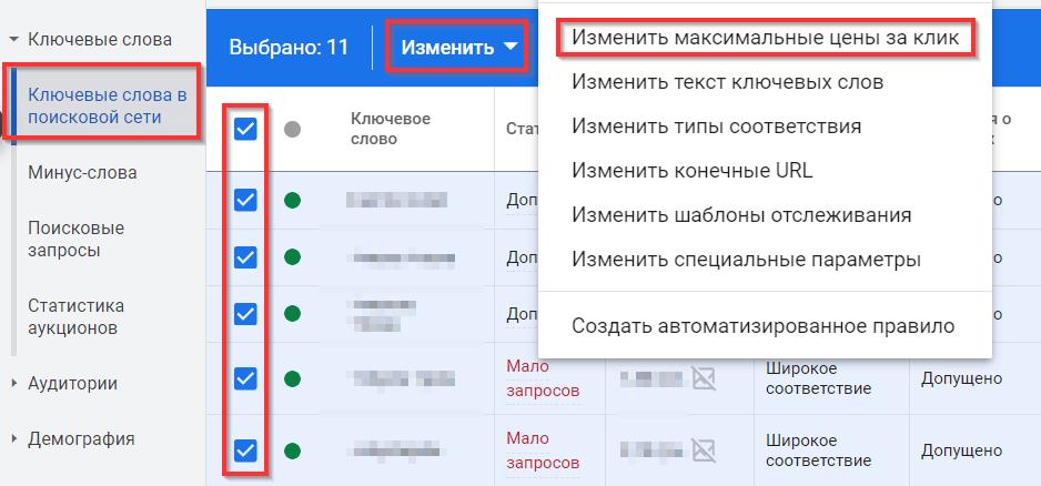 Массовое редактирование ставок в Google Ads