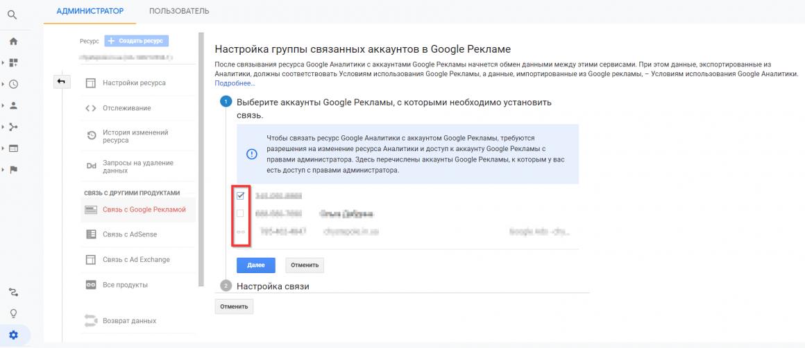 Настройка связи аккаунтов Google Analytics и Google Ads