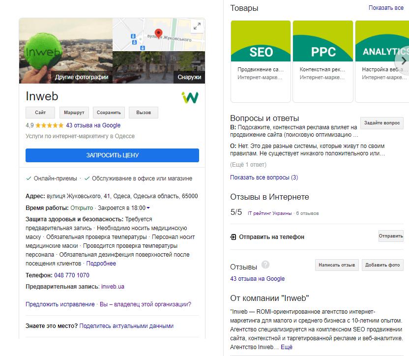 Inweb на Google Мой Бизнес