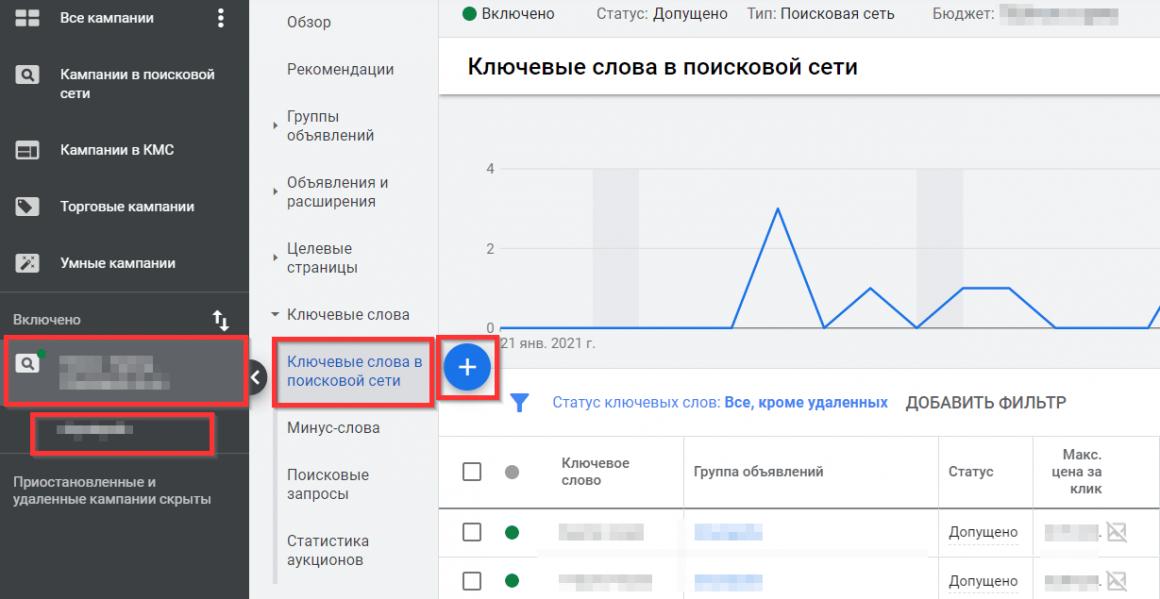 Как добавить ключевые слова в рекламном аккаунте Google Ads