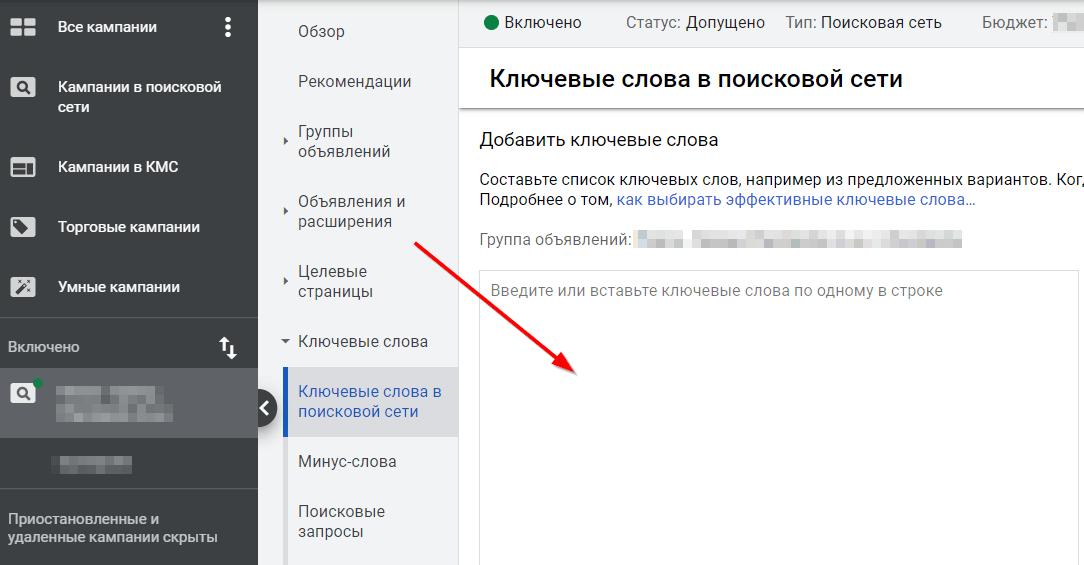 добавление ключевых слов в рекламном аккаунте Google Ads