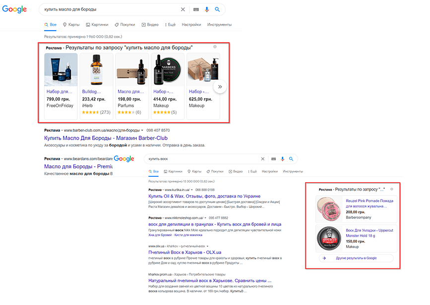 торговые объявления в Google Shopping