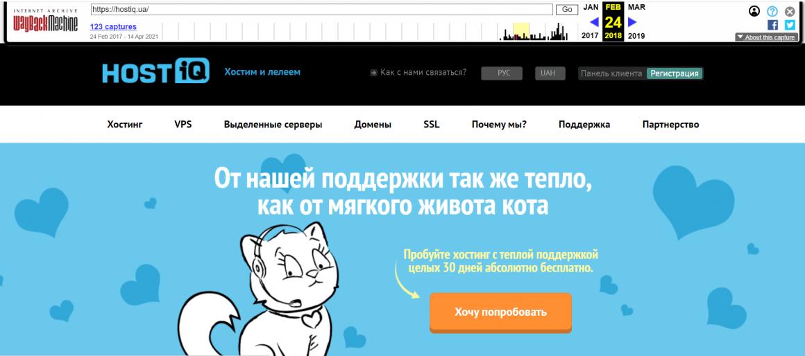 копия сайта в Web Archive