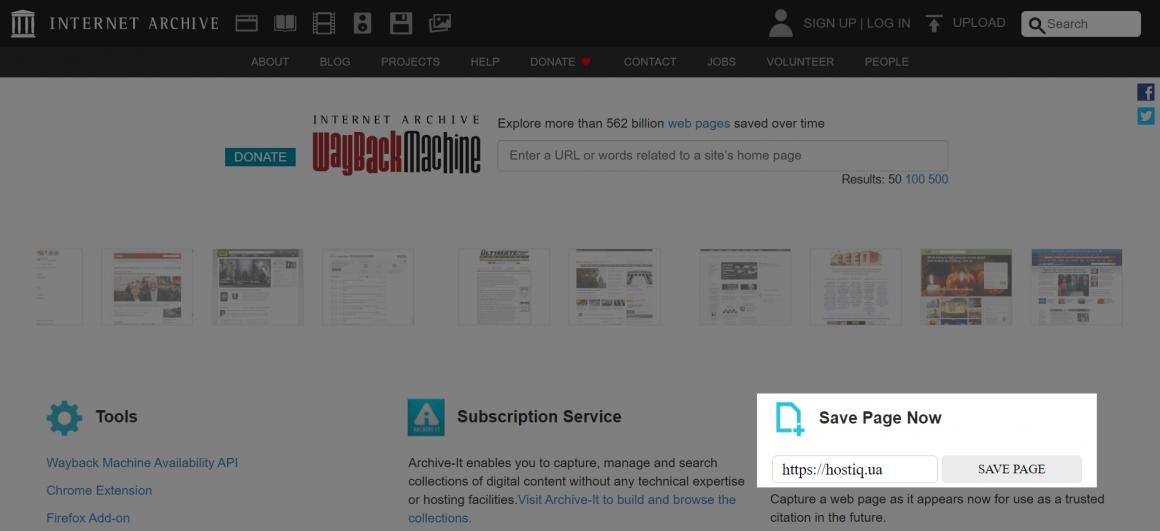 Как сохранить текущую версию сайта в Веб Архиве