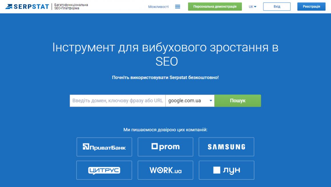 Serpstat для seo анализа сайта онлайн
