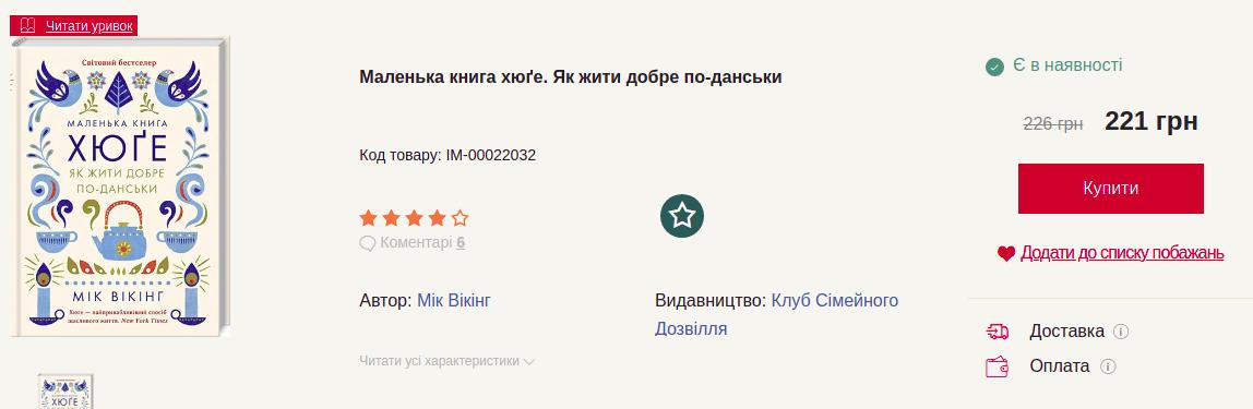 Дизайн карточки - кнопка купить на карточке товара магазина book-ye.com.ua