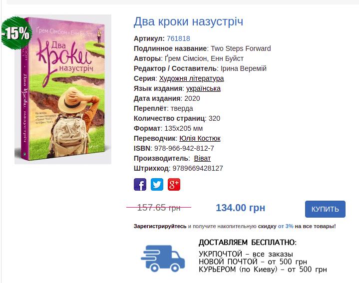 доставка и оплата в магазине bukva.ua